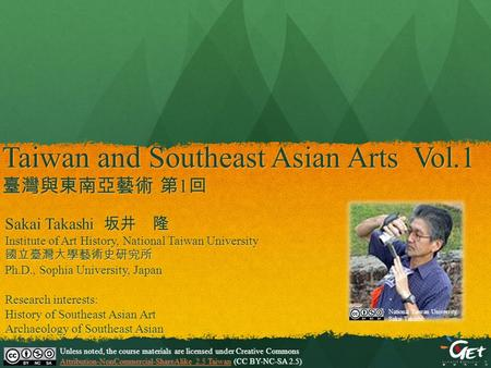 Taiwan and Southeast Asian Arts Vol.1 臺灣與東南亞藝術 第 1 回 Taiwan and Southeast Asian Arts Vol.1 臺灣與東南亞藝術 第 1 回 Unless noted, the course materials are licensed.