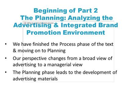 Beginning of Part 2 The Planning: Analyzing the Advertising & Integrated Brand Promotion Environment We have finished the Process phase of the text &