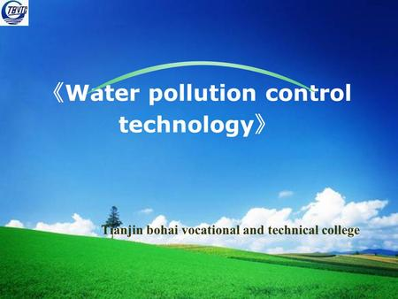 《 Water pollution control technology 》 Tianjin bohai vocational and technical college.
