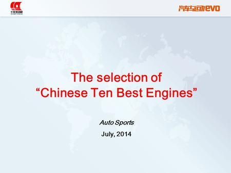 "The selection of ""Chinese Ten Best Engines"" Auto Sports July, 2014."