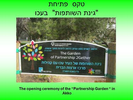 "טקס פתיחת גינת השותפות בעכו The opening ceremony of the ""Partnership Garden "" in Akko."