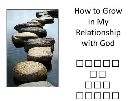 How to Grow in My Relationship with God Focus on the heart.