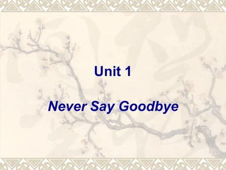 Unit 1 Never Say Goodbye. 1. Warm-up Answer the following questions: 1) Have your family ever moved from one place to another? If you have, how did you.