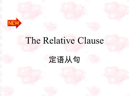 The Relative Clause 定语从句. 1A relative clause modifies a noun or a pronoun. 2Usually, a relative clause immediately follows the modified noun or pronoun.