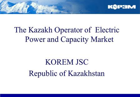 The Kazakh Operator of Electric Power and Capacity Market
