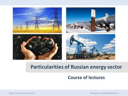 Course of lectures  Particularities of Russian energy sector.