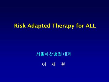 Risk Adapted Therapy for ALL 서울아산병원 내과 이 제 환. (Pui CH et al, N Engl J Med 1998;339:605) St. Jude Children's Research Hospital, 2255 children with ALL,