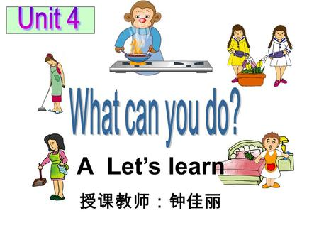 A Let's learn 授课教师:钟佳丽. do homework Magic eyes play ping-pong read books play computer games watch TV do sports play football do housework.