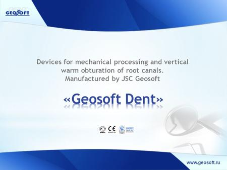 Manufactured by JSC Geosoft