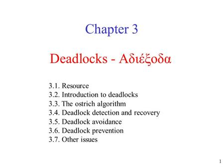Chapter 3 Deadlocks - Αδιέξοδα 3.1. Resource