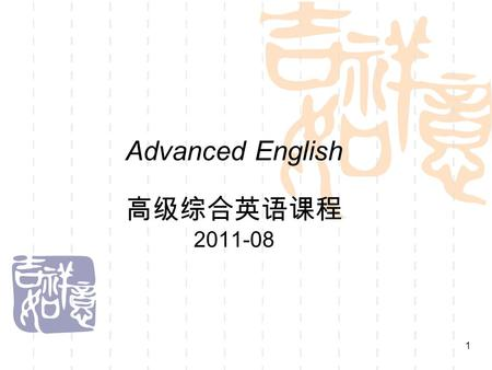 1 Advanced English 高级综合英语课程 2011-08. 2 Course objectives  Training <strong>of</strong> integrated skills in English (listening, speaking, reading, writing, translation,