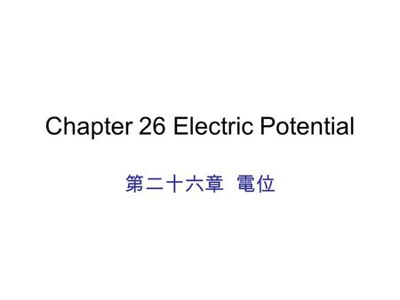 Chapter 26 Electric Potential