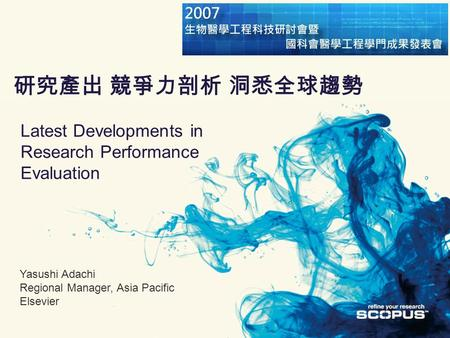 Latest Developments in Research Performance Evaluation Yasushi Adachi Regional Manager, Asia Pacific Elsevier 研究產出 競爭力剖析 洞悉全球趨勢.