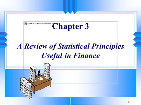 1 Chapter 3 A Review of Statistical Principles Useful in Finance.