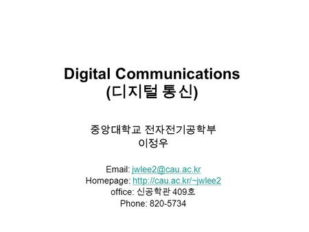 Digital Communications (디지털 통신)