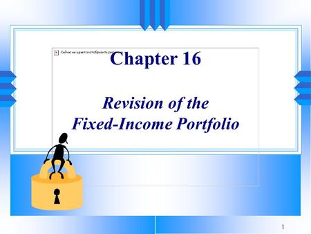 1 Chapter 16 Revision of the Fixed-Income Portfolio.
