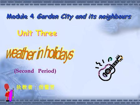Module 4 Garden City and its neighbours Unit Three (Second Period) 执教者:倪雪芳.