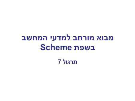 מבוא מורחב למדעי המחשב בשפת Scheme תרגול 7. Data directed programming Section 2.4, pages 169-187 2.5.1,2.5.2 pages 187-197 (but with a different example)