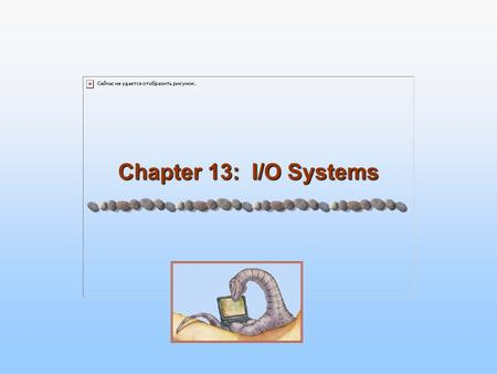Chapter 13: I/O Systems. 13.2 Silberschatz, Galvin and Gagne ©2005 Operating System Concepts Chapter 13: I/O Systems I/O Hardware Application I/O Interface.
