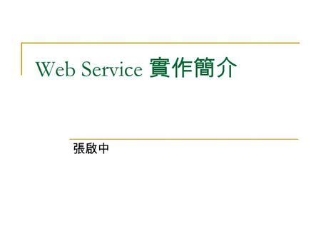 Web Service 實作簡介 張啟中. Outline Introduction to Web Service Demo (An Example) Demo (Building a Web Service with.Net) Demo (Consuming a Web Service with.Net)