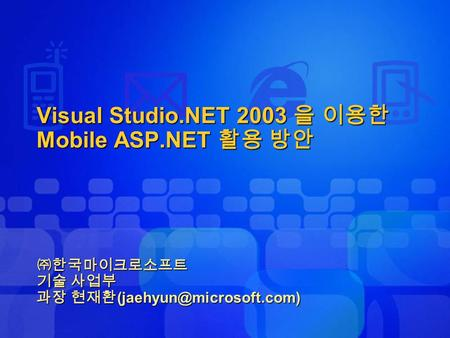 Visual Studio .NET 2003 Free Download