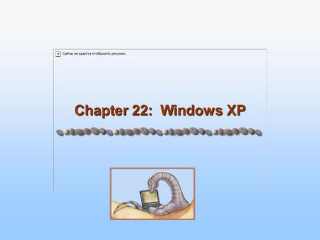 Chapter 22: Windows XP. 22.2 Silberschatz, Galvin and Gagne ©2005 Operating System Concepts Module 22: Windows XP History Design Principles System Components.