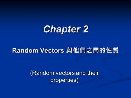 Chapter 2 Random Vectors 與他們之間的性質 (Random vectors and their properties)