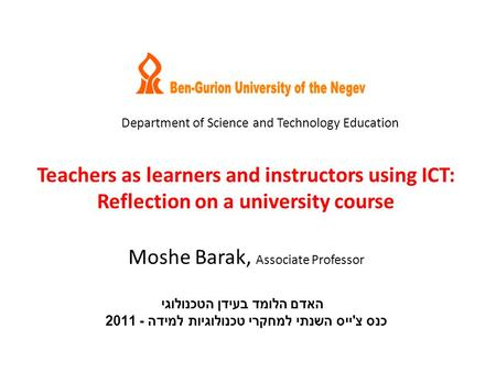 Department of Science and Technology Education האדם הלומד בעידן הטכנולוגי כנס צ ' ייס השנתי למחקרי טכנולוגיות למידה - 2011 Teachers as learners and instructors.