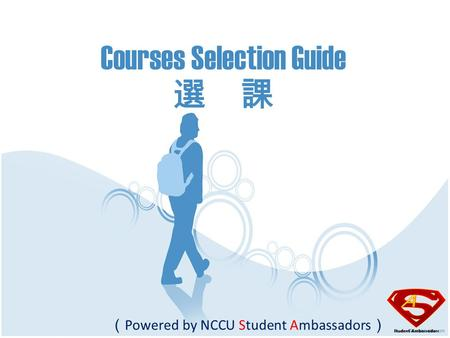 Courses Selection Guide 選 課 ( Powered by NCCU Student Ambassadors )