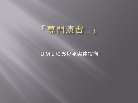 UMLにおける実体指向. Object-oriented concepts have been around since the 1970s. A variety of programming languages, including C++, Smalltalk, Java, and Eiffel,