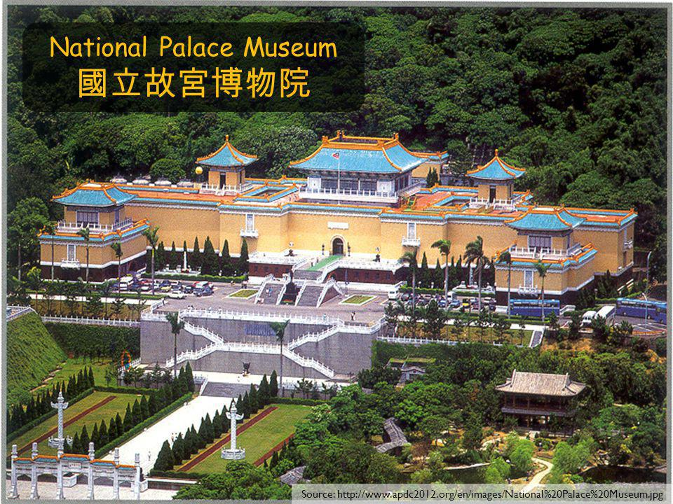 About National Palace Museum: Preservation of Chinese culture Preservation of Chinese culture Wealth of Chinese history Wealth of Chinese history Things to do: See rare artifacts in the permanent and special exhibition: See rare artifacts in the permanent and special exhibition: 1.Jade, ceramics, and bronze wares 2.Paintings, calligraphy, and documents Visit the pavilions and the black colored pond in Zhishan Garden Visit the pavilions and the black colored pond in Zhishan Garden http://www.npm.gov.tw/uploads/2006030905041395690/10_K1C002103N000000000AA.jpg http://www.npm.gov.tw/uploads/2006031402131378515/14.jpg http://www.npm.gov.tw/uploads/200602031147236447/31_K2A001110N000000000AA.jpg http://www.npm.gov.tw/exh96/chih-shan/images/s_en_03.jpg http://www.npm.gov.tw/exh96/chih-shan/images/s_en_08.jpg