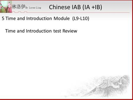 5 Time and Introduction Module (L9-L10) Time and Introduction test Review Chinese IAB (IA +IB)