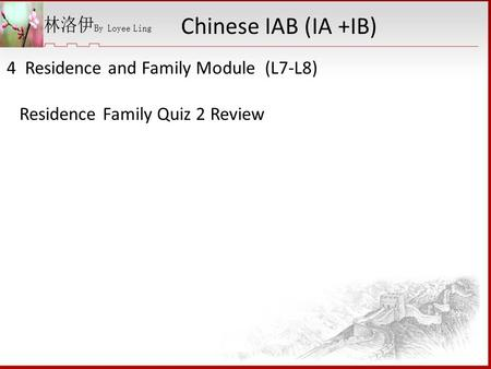 4 Residence and Family Module (L7-L8) Residence Family Quiz 2 Review Chinese IAB (IA +IB)