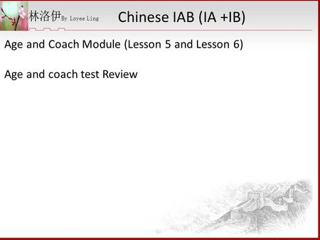 Age and Coach Module (Lesson 5 and Lesson 6) Age and coach test Review Chinese IAB (IA +IB)