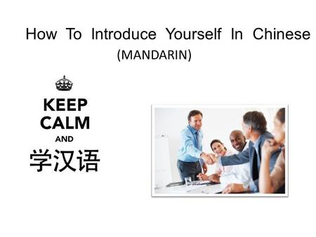 How To Introduce Yourself In Chinese (MANDARIN). Step 1: Greeting and Your Name 你好, 我的名字是 (Your Name). nǐ hǎo wǒ de míng zì shì Hello, my name is ________.