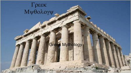   Greek Mythology. Mythology – the beginning In the beginning, the universe was dark, unorganized matter – Chaos. Then gods appeared. Gaia,