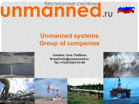 Unmanned systems Group of companies Contact: Irina Trefilova Tel.:+7(3412)51-51-65 1.