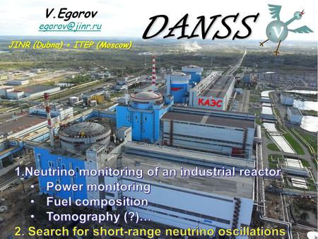 DANSS V.Egorov JINR (Dubna) + ITEP (Moscow) КАЭС.