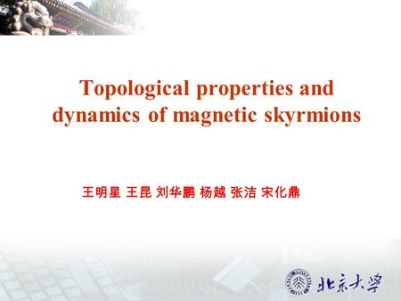 Topological properties and dynamics of magnetic skyrmions
