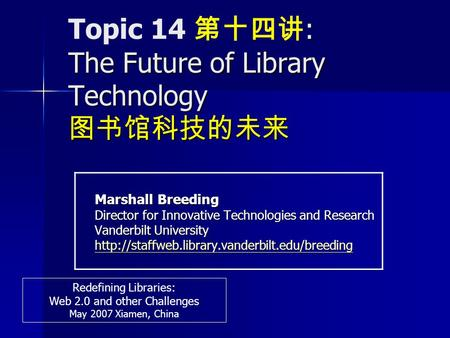 : The Future of Library Technology 图书馆科技的未来 Topic 14 第十四讲 : The Future of Library Technology 图书馆科技的未来 Marshall Breeding Director for Innovative Technologies.