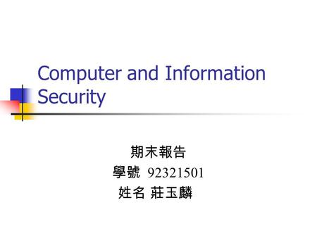 Computer and Information Security 期末報告 學號 92321501 姓名 莊玉麟.