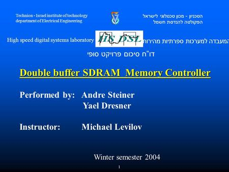 Performed by: Andre Steiner Yael Dresner Instructor: Michael Levilov המעבדה למערכות ספרתיות מהירות High speed digital systems laboratory הטכניון - מכון.
