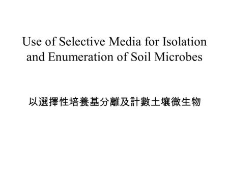 Use of Selective Media for Isolation and Enumeration of Soil Microbes 以選擇性培養基分離及計數土壤微生物.