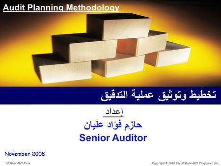 Copyright © 2006, The McGraw-Hill Companies, Inc.McGraw-Hill/Irwin November 2008 Audit Planning Methodology تخطيط وتوثيق عملية التدقيق إعداد حازم فؤاد.
