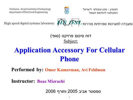 Performed by: Omer Kamerman, Avi Feldman Instructor: Boaz Mizrachi המעבדה למערכות ספרתיות מהירות High speed digital systems laboratory הטכניון - מכון טכנולוגי.