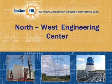 "North – West Engineering Center. About the company The company was incorporated on May 23, 2003 by ""RAO UES"" of Russia. In May 2008 the company was integrated."