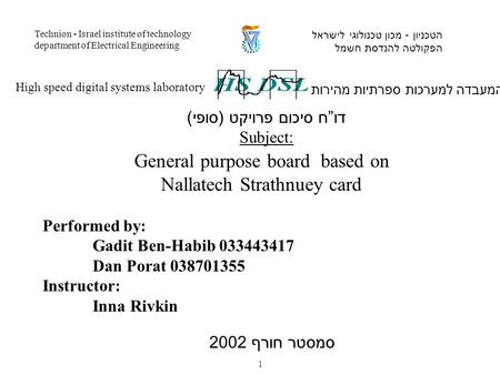 Performed by: Gadit Ben-Habib 033443417 Dan Porat 038701355 Instructor: Inna Rivkin המעבדה למערכות ספרתיות מהירות High speed digital systems laboratory.