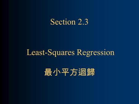 Section 2.3 Least-Squares Regression 最小平方迴歸