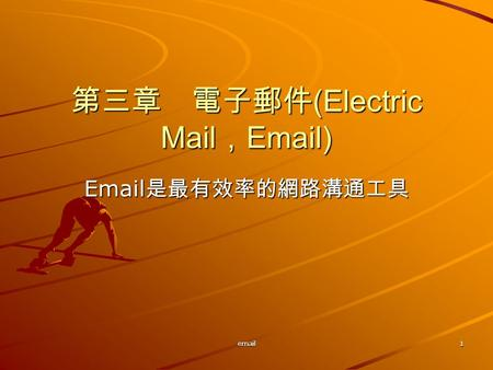 Email1 第三章 電子郵件 (Electric Mail , Email) Email 是最有效率的網路溝通工具.