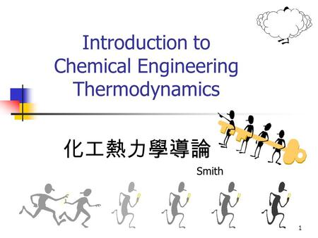 1 Introduction to Chemical Engineering Thermodynamics 化工熱力學導論 Smith.